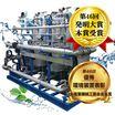 【水イノベーション出展!】高精度水処理装置 『ECOクリーン』 製品画像