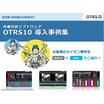 作業分析・業務最適化ソフトウェア『OTRS10』※事例集進呈中 製品画像