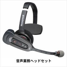 音声業務ソリューション 音声業務ヘッドセット SRX3 製品画像