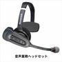 音声業務ソリューション|音声業務ヘッドセット SRX3 製品画像