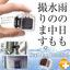 指でつまめる防犯サイコロカメラ防水ケース付き 製品画像
