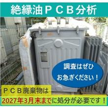 PCB廃棄物の調査※2027年3月末までに処分が必要です!※ 製品画像