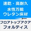【速乾・高耐久】水性万能ウレタン床材「フォルティス」 製品画像