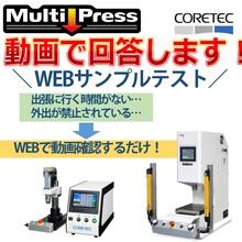 ★WEBサンプルテスト★コアテックサーボプレス機『マルチプレス』 製品画像
