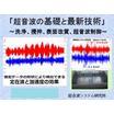 出張セミナー:超音波洗浄・ファインバブル等の実用技術 製品画像