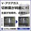 溶断用燃料ガス発生装置「V-アクアガス」※切断テスト実施中! 製品画像