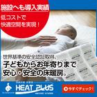 遠赤外線床暖房『HEATPLUS』【保育園でも採用実績あり!】 製品画像