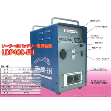 ソーラー式バッテリー電源装置『LDP400-EH』 製品画像