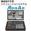 機械操作学習シミュレーションシステム『RenAn』 製品画像