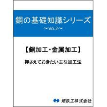 【技術資料】銅の基礎知識シリーズ ~Vo.2~ 製品画像