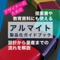 【限定進呈】デザイナーのためのアルマイト製品化ガイドブック 製品画像