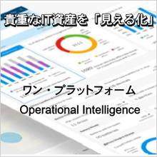 モバイル端末管理ソリューション|オペレーショナルインテリジェンス 製品画像