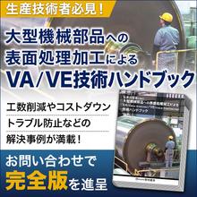 『大型機械部品への表面処理加工によるVA/VE技術ハンドブック』 製品画像