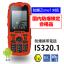 防爆携帯電話 IS320.1 製品画像
