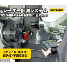イージーレーザー|工作機械の3次元測定、据付時のレベル出し 製品画像