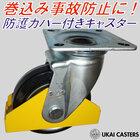 防護カバー付キャスター【巻込み事故防止に】 製品画像