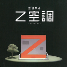 全館空調『新時代の冷暖システム「Z空調」』 製品画像