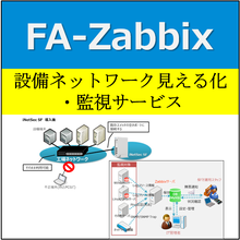 『 FA-Zabbix 』設備ネットワーク見える化・監視サービス 製品画像