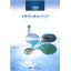 水質浄化商品の総合カタログ 製品画像