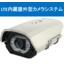 LTE内蔵屋外型カメラシステム【監視カメラ/IP66対応】 製品画像