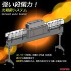 光殺菌システム『コンパクトパルスビーマー』 製品画像