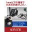 三次元動作計測システム『OptiTrack』※事例集進呈 製品画像