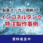 【事例】製薬メーカー様納入!インコネルタンク製作事例 製品画像