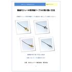 【技術資料】無線モジュール用同軸ケーブルの取り扱い方法 製品画像