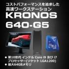 kronos-640-g5.png