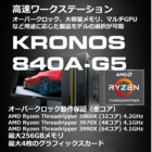 kronos-840a-g5.png