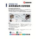 JPG900-72H-A1_カタログリサイズ.png