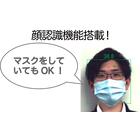 顔認識機能.jpg