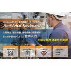 AmiVoiceKeyboard.JPG