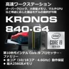 kronos-840-g4.png