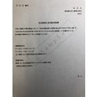【見本】改正食衛法適合保証書.jpg