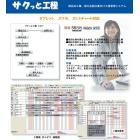 サクッと工程.JPG