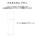 消毒液スタンド4.png