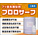 バナー 離型剤 オレンジ_300_250.jpg